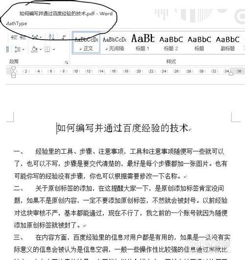 pdf怎么转成word PDF编辑技巧