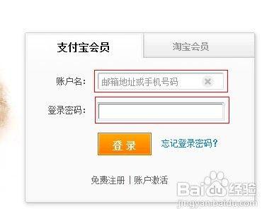 支付宝支付密码修改方法