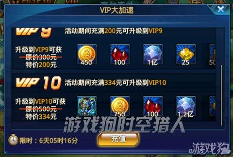 《时空猎人》升级到星河战甲VIP10需要多少钱