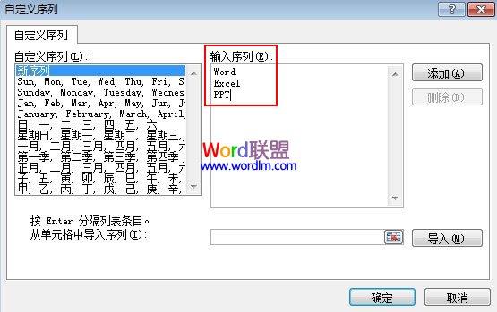 在Excel2010中自定义单元格序列