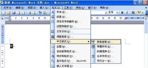 巧用word学日语