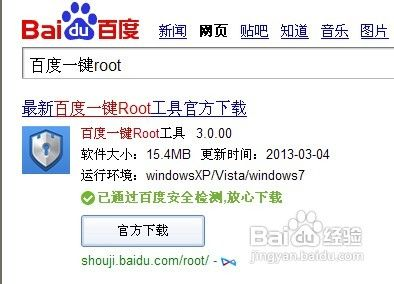 root是什么 安卓手机怎么获取root权限