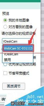 借助qq  win7电脑也能调试摄像头