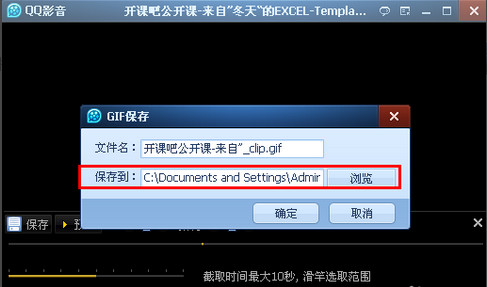 qq影音也能做gif动图 超简单!