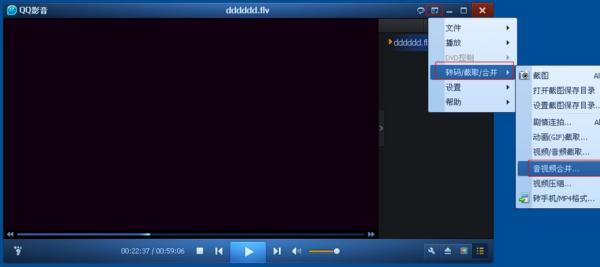 QQ影音的妙用真多 还能合并视频
