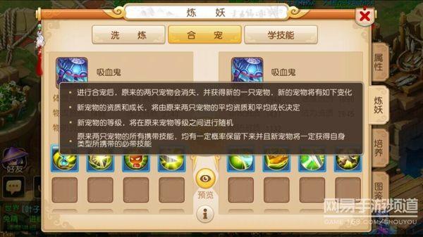《梦幻西游》手游炼妖合成极品宝宝