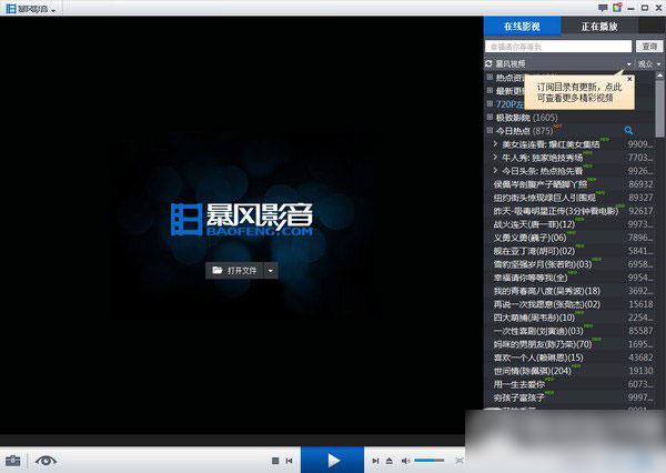 暴风影音2015设置显示中英文字幕方法