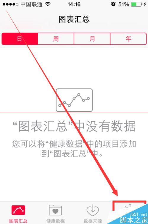 苹果iOS8.2医疗急救卡的详细使用教程