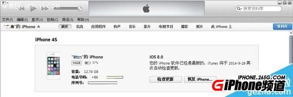 iPhone6 iOS8.3降级到iOS8.2图文教程