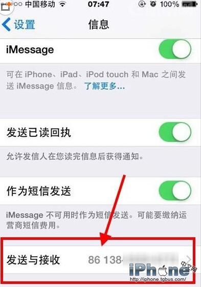 iPhone6 Plus屏蔽垃圾短信教程方法