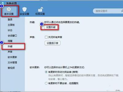如何设置来快速提取QQ信息