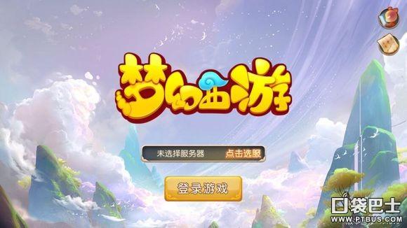 《梦幻西游》手游点修消耗、方法全攻略