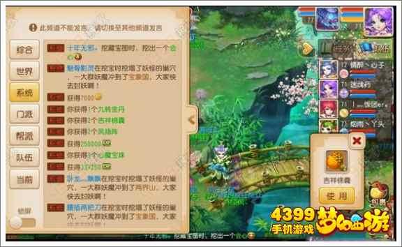 《梦幻西游》手游前尘旧梦9-4、9-5攻略