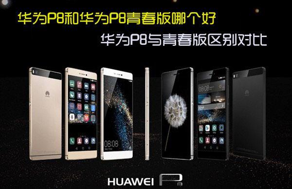 华为P8青春版与P8手机区别对比详解