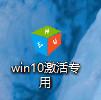 win10系统激活工具怎么用