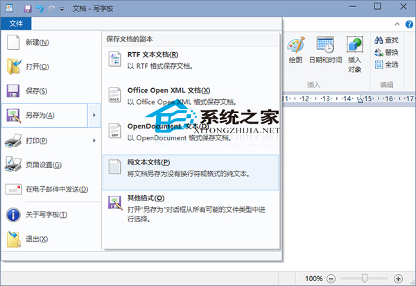 Win10写字板将文档保存成TXT格式操作步骤