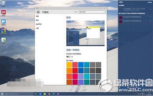 win10预览版10061系统主题颜色怎么更改
