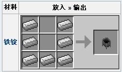 《我的世界》炼药锅的作用及制作方法