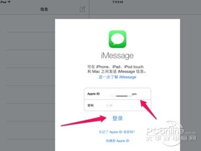 ipad mini怎么发短信