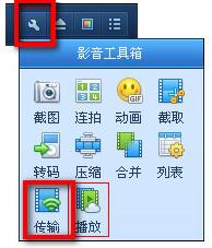 QQ影音怎么将手机电脑的视频文件互相传输