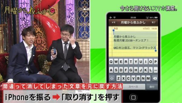 摇一摇iphone 删除错别字