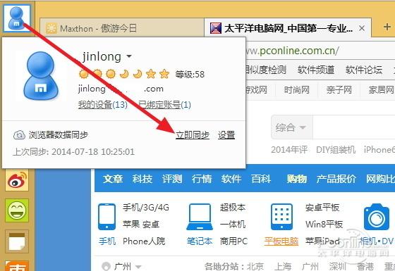 傲游浏览器怎么用 傲游云浏览器使用全解
