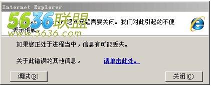 ie浏览器打开错误是怎么回事