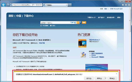 ie浏览器下载的文件保存在哪里