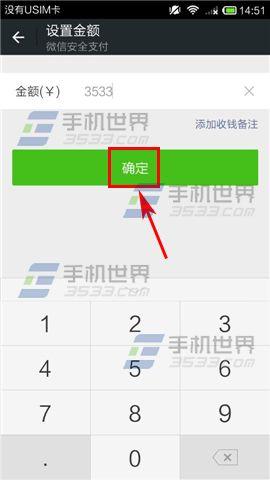 怎么用微信的二维码收钱