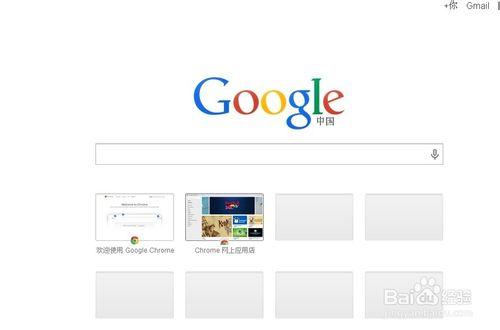怎么下载安装谷歌浏览器