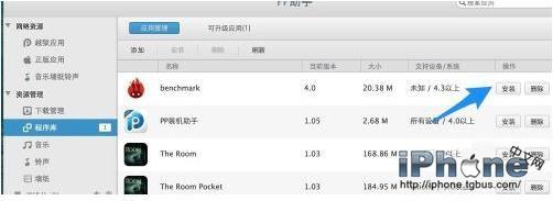 iOS如何安装ipa文件?