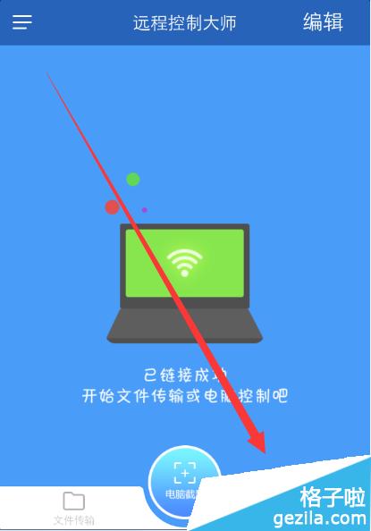 如何让手机远程控制电脑呢