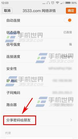 小米Note如何查看手机已保存WiFi密码