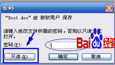 如何给word文档加密 word文档加密方法