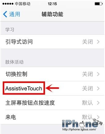 iPhone屏幕上替代home键的圆圈打开/关闭方法