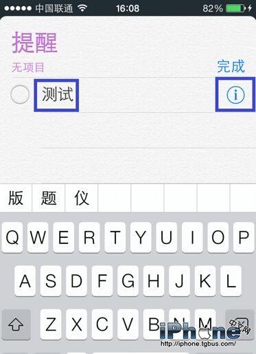 iPhone提醒事项使用方法教程