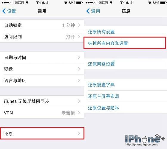 iPhone恢复出厂设置方法教程