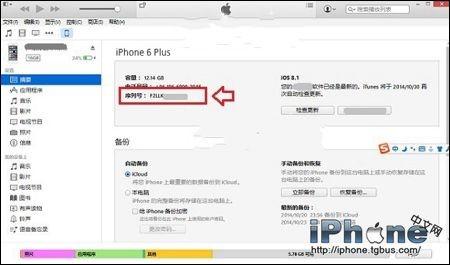 iphone序列号如何查询