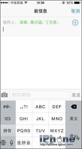 iphone怎么群发短信