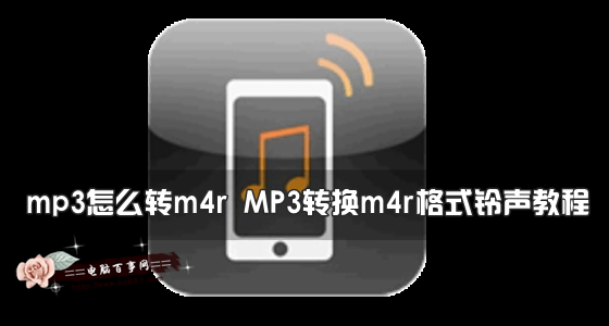 mp3转m4r格式 怎么转换