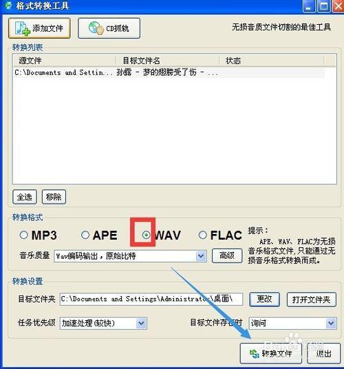 mp3转wav格式 怎么转换