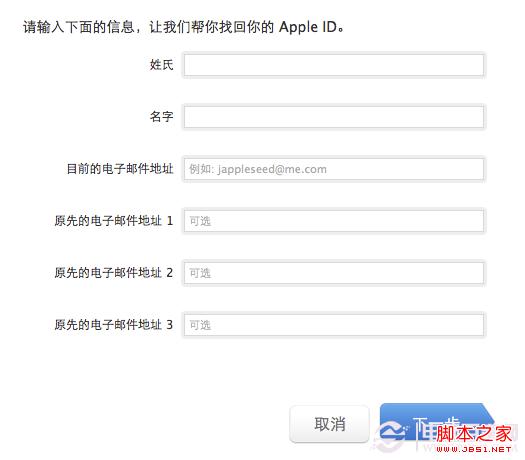 苹果id密码忘了怎么办 可以找回吗