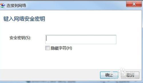 windows无法连接到无线网络怎么解决