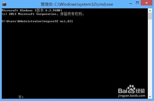无法访问windows installer服务的解决方法