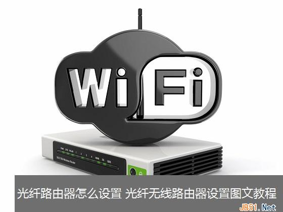 光纤怎么连接无线路由器