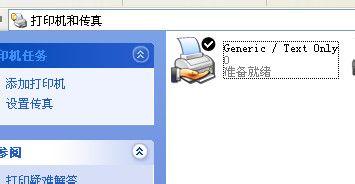xp打印机共享怎么设置