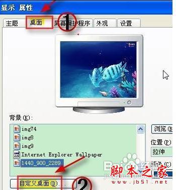 电脑桌面图标有蓝色阴影怎么去掉
