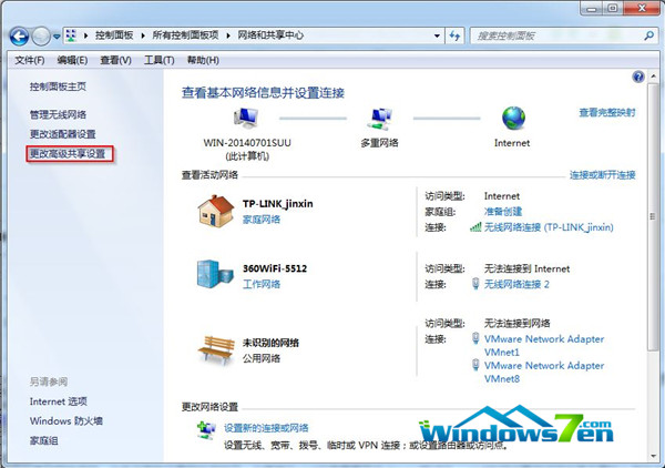 win7局域网共享设置方法