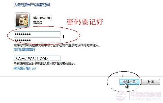 win7设置开机密码的方法