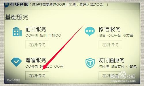 腾讯客服在线qq是多少 点击对话qq在线客服